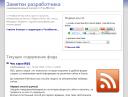 """Пример отображения """"хитрого"""" RSS-документа"""