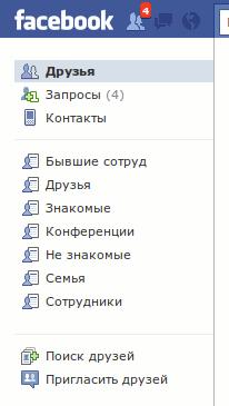 Пример готового списка друзей